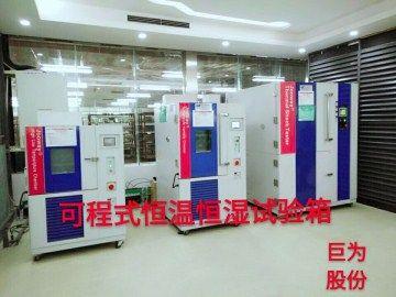 恒温恒湿试验箱新机使用和运行中注意事项