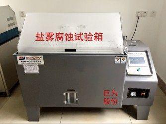 台湾复合盐雾试验箱详细介绍-台湾复合盐雾试验箱技术参数